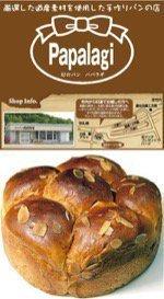 幻のパン パパラギ
