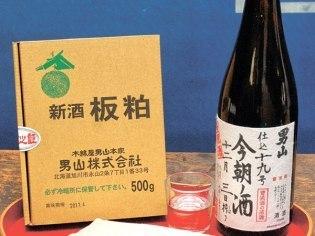 男山酒造り資料舘