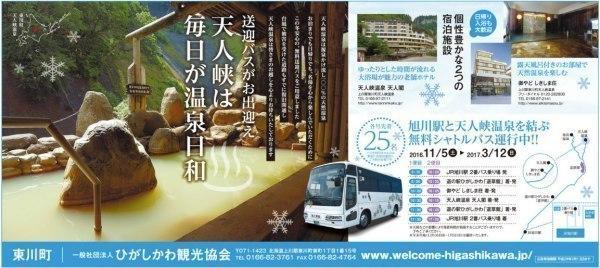 event_higashikawa01