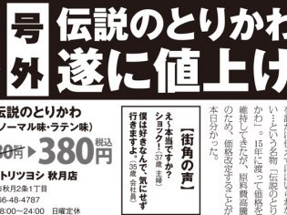 ヤキトリツヨシ 秋月店