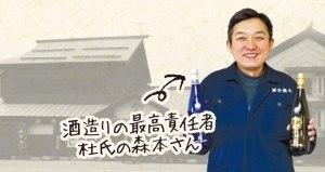 高砂酒造株式会社