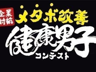 健康男子コンテスト実行委員会