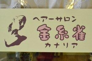 金糸雀(カナリア)