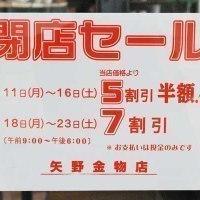矢野金物店
