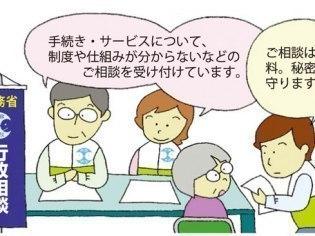 総務省旭川行政監視行政相談センター