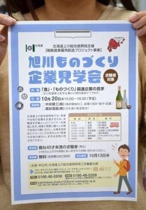 上川総合振興局