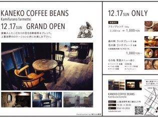 Kaneko Coffee Beans