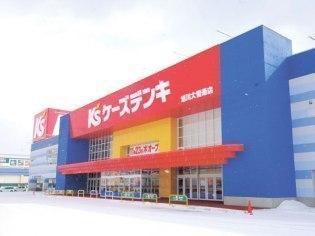 ケーズデンキ旭川大雪通店
