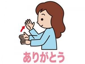(一社)旭川ろうあ協会