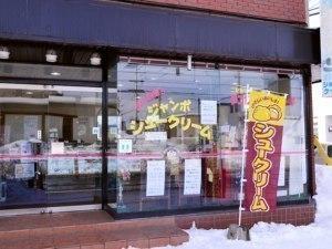ショートケーキ (有)前川菓子店