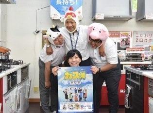 旭川ガス株式会社