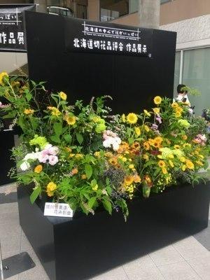 北海道花き振興協議会