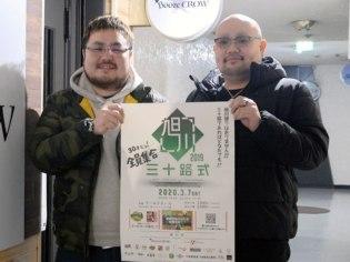 旭川三十路式2019
