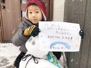 旭川冬まつり実行委員会