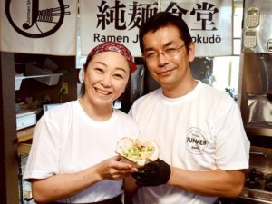 中華そば専門 純麺食堂