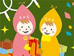 まみむの贈り物 Christmas Special 2018