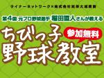 第4回元プロ野球選手 稲田直人さんが教えるちびっ子野球教室