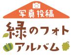 緑のフォトアルバム【AUTUMN編】
